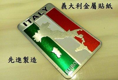 全鋁合金 ! 義大利 Italy Italia國旗 國境 金屬 銘牌 貼紙 汽 機 車 裝飾 收集 高