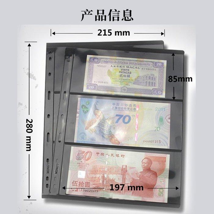 PCCB集郵冊郵票冊空冊9孔三行黑底雙面活頁百元紙幣內頁197×85mm(200元以上發貨