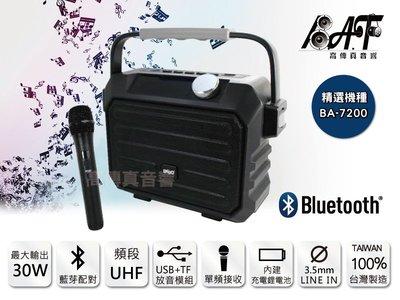 高傳真音響【BA-7200】UHF單頻肩掛/手提USB+藍芽無線擴音機│教學上課 簡報 【免運】