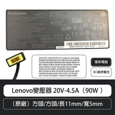 【偉斯電腦】 Lenovo變壓器 20V-4.5A(90W )方頭/長11mm/寬5mm(原廠)