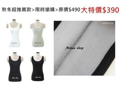 ☆Milan Shop☆網路最低價 正韓Korea店面狂賣款 超厚超保暖內刷毛百搭圓領長背心4色$390(特價)