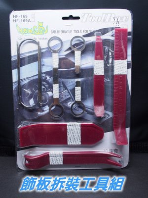 音響拆裝  門板 飾板 高硬度 維修10件組 塑膠扣 門扣 膠條 隔音 內裝 面板 儀表板 手套箱 中控台 塑膠扳手