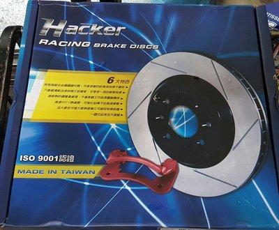全新 HACKER 302 加大碟盤:HONDA ACCORD K6 K8 K9 K11K12 8代喜美 9代喜美