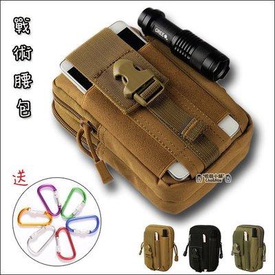 送掛勾 戰術腰包 手機收納包 手機袋 隨身包 休閒包 手機包 外掛包 戶外包 可穿皮帶 登山扣 可放 iphone7