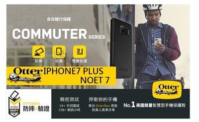 OtterBox  iphone/7/6 PLUS NOTE7 防撞殼 保護殼 手機殼 防摔 防震 超越 SGP 手機殼