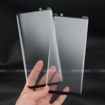 發票 3D 三星 S8 S9 PLUS NOTE 8 9 縮小版 防指紋 非滿版 磨砂 霧面 鋼化玻璃保護貼