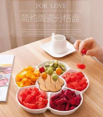 果盤 家用簡約果盤日式零食盤分格沙拉盤客廳點心干果盤