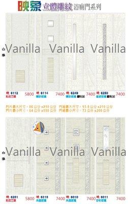 [廣山門窗] R-19南亞映象立體雕紋門 現代簡約- 房間門 房門 臥室門 廁所門 浴室門 南亞塑鋼門