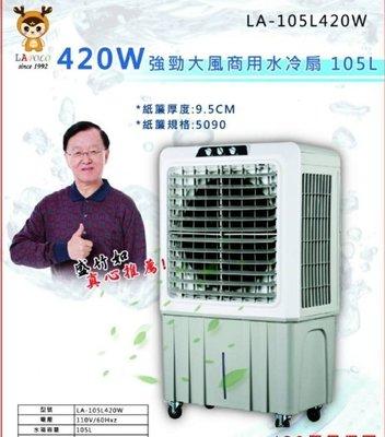 【家電購】LA-105L420W 藍普諾 LAPOLO 商用大型移動式水冷扇 105L