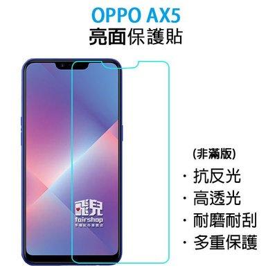 【飛兒】衝評價!OPPO AX5 保護貼 亮面 高透光 耐磨 耐刮 多重保護 保護膜 198