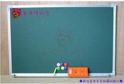 ☆羊咩咩黑白板專賣☆『60 X 90公分』鋁框磁性黑板特賣中→→贈送配件組 (另售白板、磁性玻璃白板)