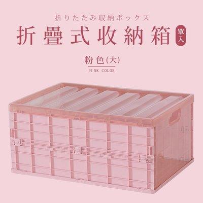 折疊收納箱(大) 單入【鐵架小舖】折疊籃/收納籃/玩具箱/整理箱/置物籃