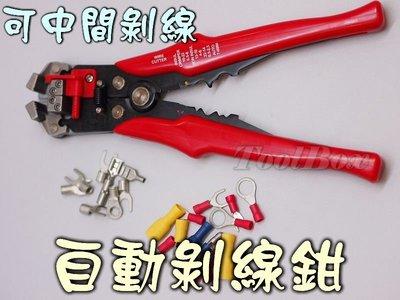 『ToolBox』自動剝線鉗/進階加強版/壓著鉗/多功能斷線鉗/中間剝線鉗/脫線鉗/剝皮鉗/技檢鉗/自動壓線鉗/電工鉗