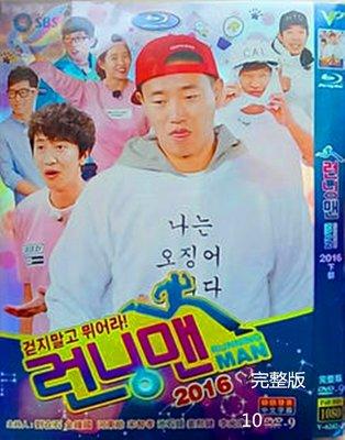 高清DVD  RUNNING MAN 2016年完整版 韓國大型綜藝全場任選買二送一優惠中喔!!