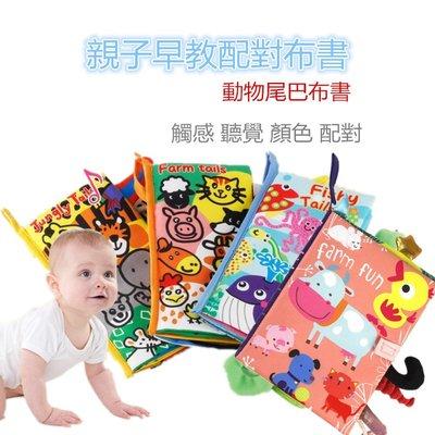 超夯的動物尾巴布書 親子早教玩具 嬰兒布書 認知布書 寶寶布書 配對玩具 有響紙