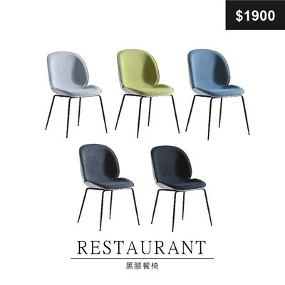 【祐成傢俱】8602  黑腳餐椅