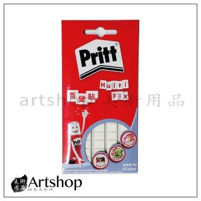 【Artshop美術用品】英國 Henkel 漢高 Pritt百特 百變貼 隨意黏 貼土 35g (65片)