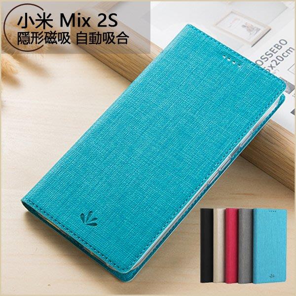 簡約十字紋 小米 Mix 2S 手機殼 磁吸 自動吸合 側翻皮套 小米 Mix2s 手機套