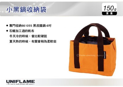   MyRack   日本UNIFLAME 小黑鍋收納袋 專門收納661055 黑皮鐵鍋-6吋 No.U661468