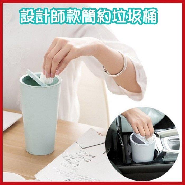 設計師款簡約垃圾桶 桌上清新收納盒 車用置物筒 【AF07290】 JC雜貨