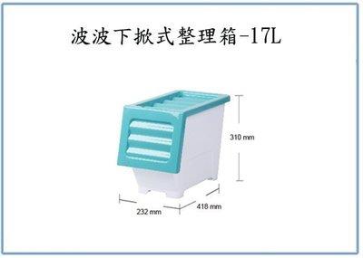 『峻呈』(全台滿千免運 不含偏遠 可議價) 大詠 BX00019-B 波波下掀式整理箱 17L 收納箱 置物箱