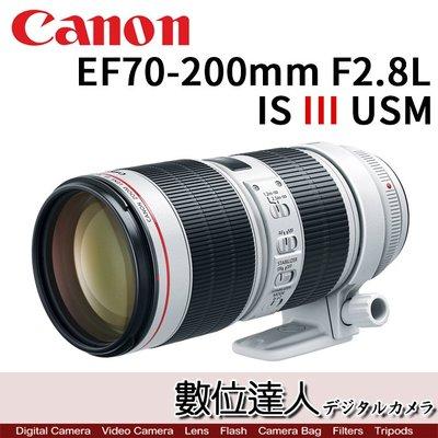 【數位達人】公司貨 Canon EF 70-200mm F2.8 L IS III USM.小白三代.小白2 新款