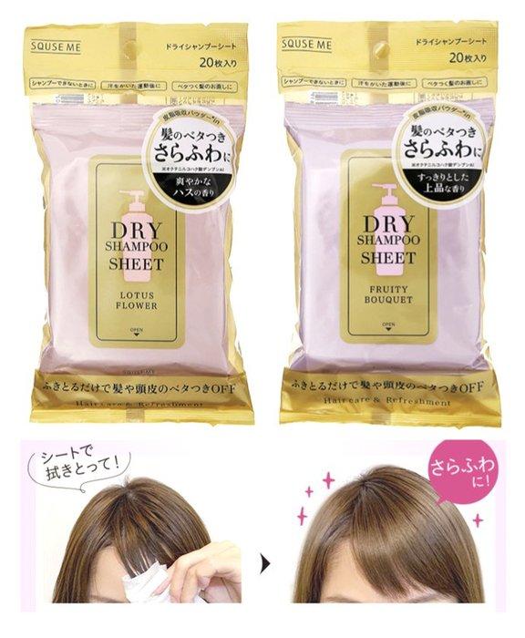 日本直購 SQUSE ME 乾洗髮 吸油紙巾 整髮 瀏海 髮根 頭皮 清爽 蓬鬆 吸油 紙巾 20入