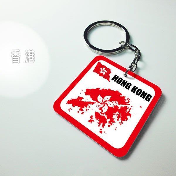 【衝浪小胖】香港區旗鑰匙圈/Hong Kong/世界各國家可選購客製