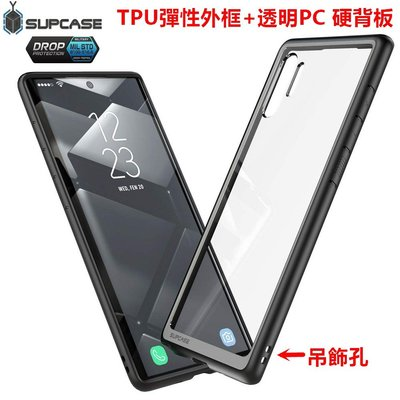 [Mobile]送手機繩SUPCASE UB style Note10 Note 10 PLUS 保護殼、手機殼、防撞