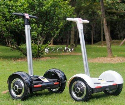 天行者GP 10吋 +把手 智能車 平衡車 代步車 電動車 電動滑板 電動腳踏車 機車 汽車 電器 專屬 永久保修