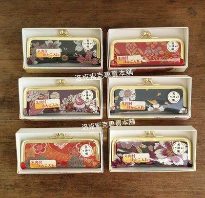 [洛克索克專賣本舖] 日本京都 西陣織 手工印章盒 日本製 日本和服 錦絲緞面材質  全新現貨