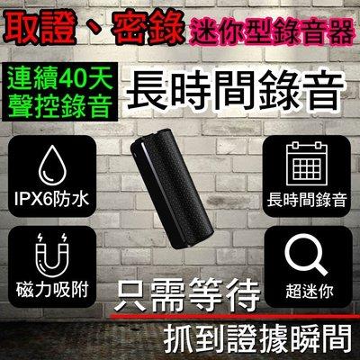 【16G】40天聲控錄音 升級晶片 迷你錄音筆 智能降噪 竊聽器 密錄器 隱藏式錄音筆 磁吸錄音筆 一鍵錄音 聲控錄音