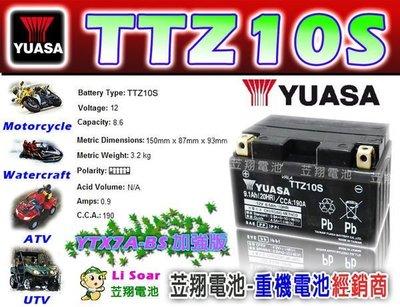 ☼ 台中苙翔電池 ►YUASA湯淺 10號機車電池 (TTZ10S) 豪邁奔騰 G5 125 豪邁奔騰 GP125 FI