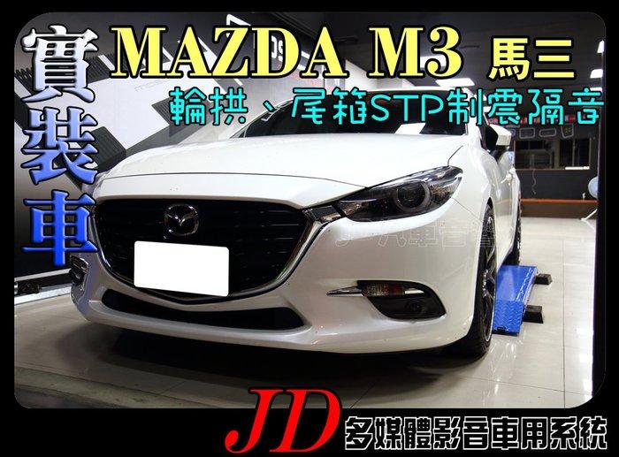 【JD 新北 桃園】隔音工程 MAZDA M3 馬3 STP 尾箱 輪拱隔音 德國零點 GROUND ZERO 制震墊