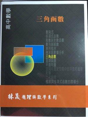 高中數學 林晟數學 三角函數 DVD 全新正版無刮痕