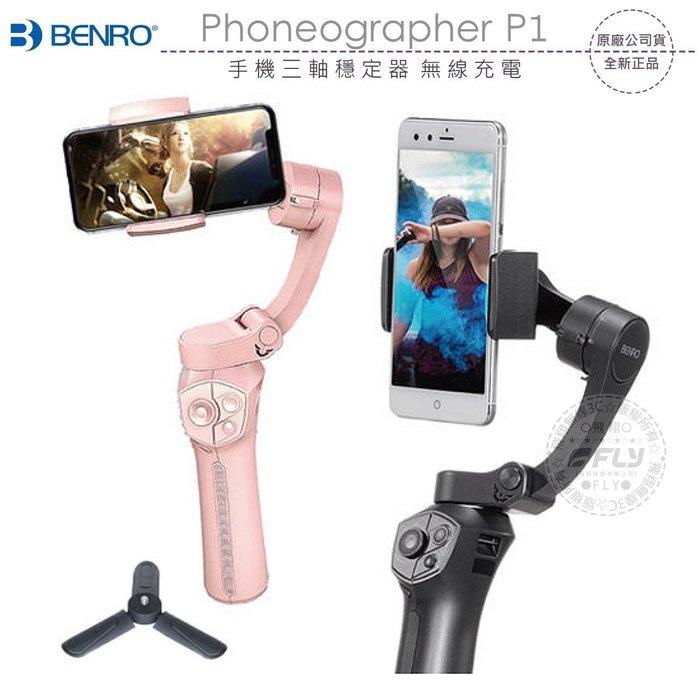 《飛翔無線3C》BENRO 百諾 Phoneographer P1 手機三軸穩定器 無線充電│公司貨│適用GoPro