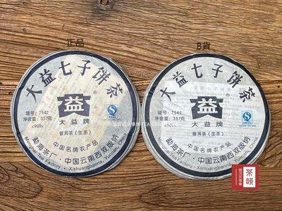[茶韻普洱茶專賣店] Q&A專輯-3  關於仿品 加碼7542-901正仿品辨識進階版