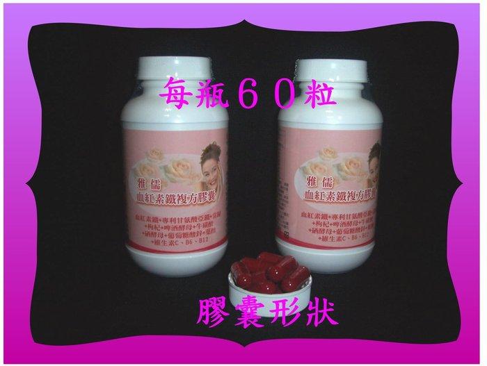 60顆複方美國專利甘氨酸亞鐵酸+血紅素鐵+牛磺酸+當歸+枸杞+維生素C、B6、B12+鋅【雅儒商行】調整體質》女人最需要