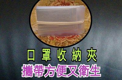 (口罩收納夾盒)(衛生輕巧)(方便攜帶又衛生)  (折疊後💫輕巧容易攜帶)彩色口罩㚒盒(也有四層活性碳)(非醫療口罩)