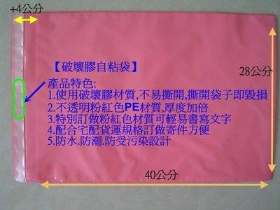 超大尺寸F09【粉紅色破壞膠寄件袋,快遞袋】粉紅色破壞袋,工廠直營可訂做印刷