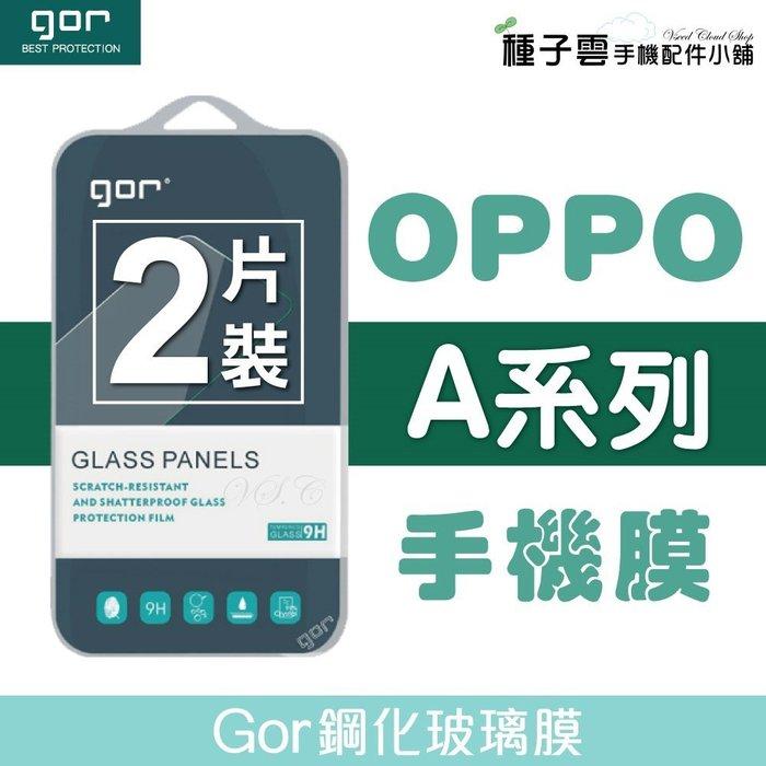 GOR 9H OPPO A3/AX5s/AX7/A75s/A73s Pro 鋼化玻璃保護貼 非滿版2片裝 198免運