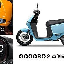 gogoro 2 plus 燈膜+儀表板+底盤前方+面板+後側 保護貼 (免運費 送中柱保護貼 gogoro 2s也有霧面)