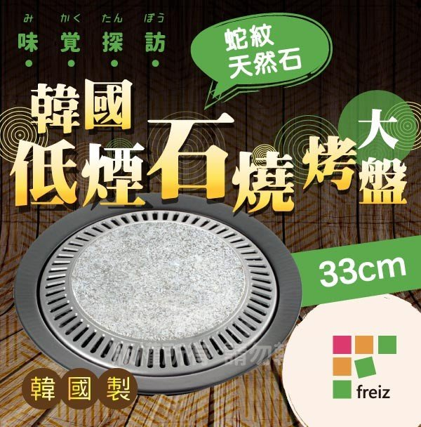 【野道家】韓國低煙石燒烤盤-33cm 圓形