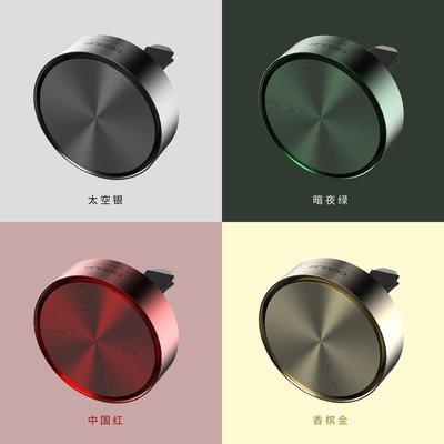 @夢笙工坊 精品得目DEMUR圓2.0汽車車載風口香薰香氛極簡簡約裝飾太空鋁固體持久