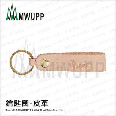 【薪創台中】五匹 MWUPP 原廠配件 鑰匙圈-皮革 視鏡 U扣 支架 機車車架 重機 手機 導航