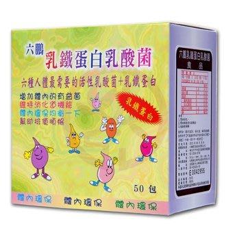 【六鵬】乳鐵蛋白乳酸菌 50包/盒   買5送1