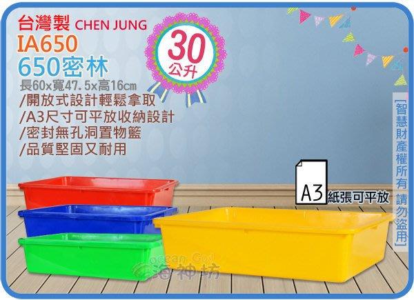 =海神坊=台灣製 IA650 650密林 方形公文籃 塑膠盒 食品盒 收納盒 整理盒 置物盒30L 36入3500元免運