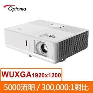 含發票OPTOMA RZ556U-T雷射投影機 全球最小最輕的雷射工程及商用投影機 相容4K & HDR 訊源