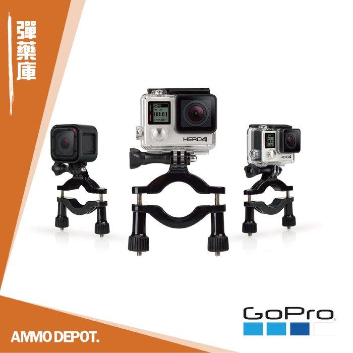 【AMMO DEPOT.】 GoPro 原廠 配件 運動相機 大管徑 圓管 固定座 單車 橫把 橫桿 GRBM30