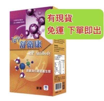 🔴IgY舒衛康有現貨 90顆 陳昌平醫師研發專利 GA標靶抗體
